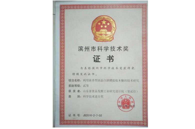 2017 利用浓香型固态白酒酒糟提取木糖的技术研究 滨州市2等奖