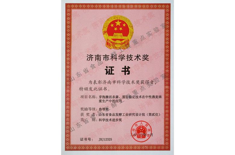 芽孢激活杀菌、蛋白稳定技术在中性燕麦浓浆生产中的应用。