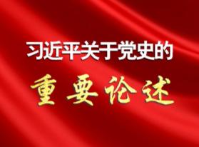 习近平关于党史的重要论述